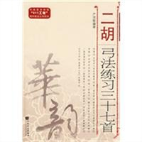 二胡弓法练习三十七首(简、线谱版)