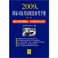 2009年国家司法考试配套备考手册(第三卷)