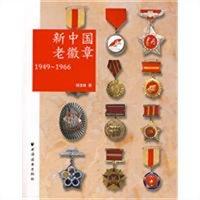 新中国老徽章(1949-1966)