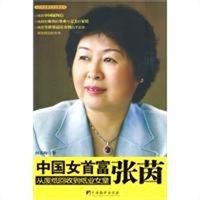 中国女首富·张茵