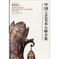 中国工艺美术大师全集:张同禄