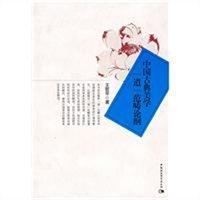 中国古典美学道范畴论纲