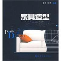 家具造型艺术设计