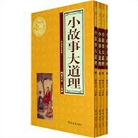 小故事大道理(全四卷)