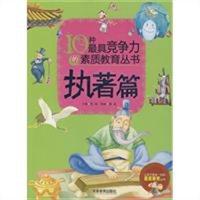 10种最具竞争力的素质教育丛书·执著篇