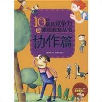 10种最具竞争力的素质教育丛书·协作篇