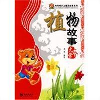 哈利熊系列:植物故事大本营