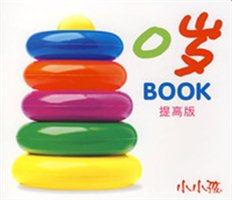 0岁BOOK:提高版