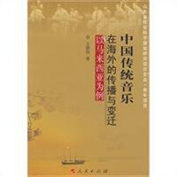 中國傳統音樂在海外的傳播與變遷:以馬來西亞為例