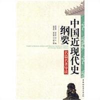 中国近现代史纲要名篇名著导读