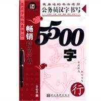 常用规范汉字·公务员汉字书写5500字·行
