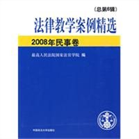 法律教学案例精选总第6辑(2008年民事卷)