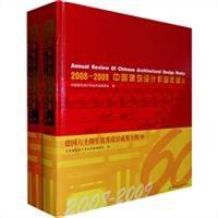 2008-2009中国建筑设计作品年鉴:建国六十周年优秀设计成果专辑(全两册)