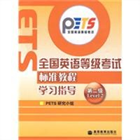 全国英语等级考试标准教程学习指导·第二级(2006版)