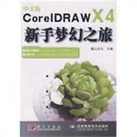 中文版CorelDRAW X4新手梦幻之旅