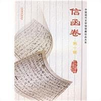 中国现代文学馆藏珍品大系:信函卷(第一辑)