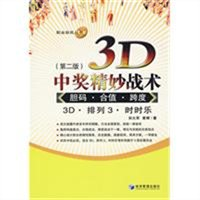 3D中奖精妙战术:胆码·合值·跨度(第二版)