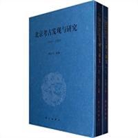 北京考古发现与研究(上下册)