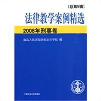 法律教学案例精选2008年·刑事卷(总第5辑 教学案例)