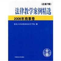 法律教学案例精选2008年·商事卷(总第7辑 教学案例)