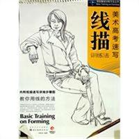 美术高考速写线描训练法