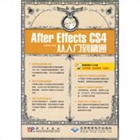 After Effects CS4从入门到精通