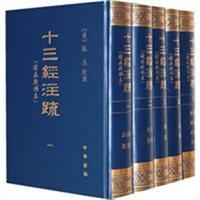 十三經注疏全五冊(清嘉慶刊本)