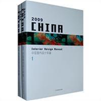 2009中國室內設計年鑒(1、2冊)