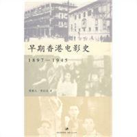 早期香港电影史(1897-1945)