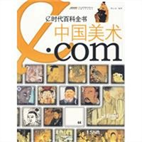 e时代百科全书·中国美术·com