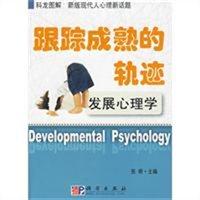 跟踪成熟的轨迹:发展心理学