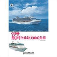 邮轮之旅:航向全球最美丽的角落