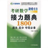 2011考研数学接力题典1800:通关高分夺冠必备