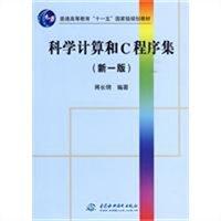 科学计算和C程序集(新版)