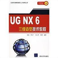 UG NX6三维造型技术教程