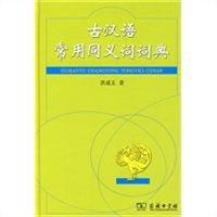 古汉语常用同义词词典