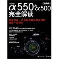 sony α550 & α500完全解读