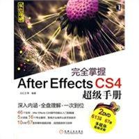完全掌握After Effects CS4超级手册(1碟)