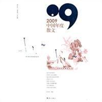 2009中国年度散文