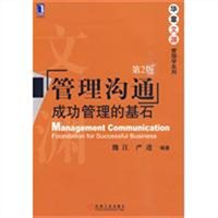 管理沟通:成功管理的基石(第2版)