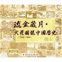 流金岁月:火花图说中国历史(1949—1965)
