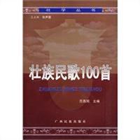 壮族民歌100首