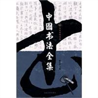 中国书法全集(全4卷)