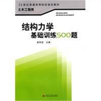 结构力学基础训练500题