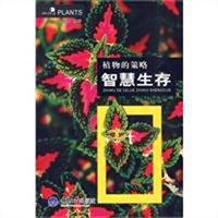植物的策略:智慧生存