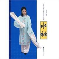 中华戏曲健身操十段锦:水袖