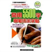常用5500字钢笔仿宋字帖