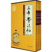 三希堂法贴(全四卷)