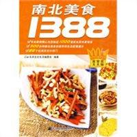 南北美食1388
