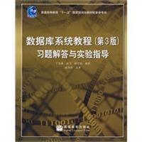 数据库系统教程实验与习题解答(第3版)